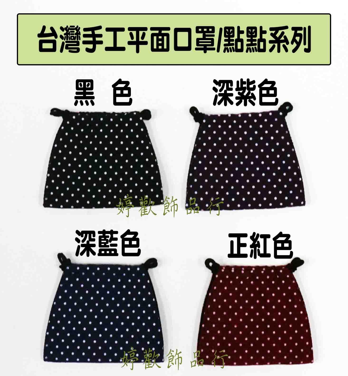 台灣手工棉布平面立體口罩/點點