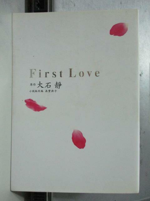 【書寶二手書T8/翻譯小說_OAP】First Love_銀白紫, 大石靜