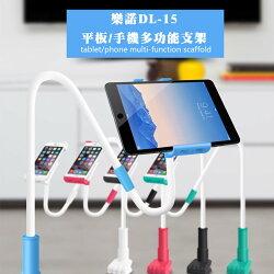 樂諾 DL-15 鋁合金平板/手機支架/可拆式手機支架/床頭夾/懶人支架/ 手機夾/適用4.7~10吋內手機平板/360度調節/觀看影片/廚房/臥室/辦公