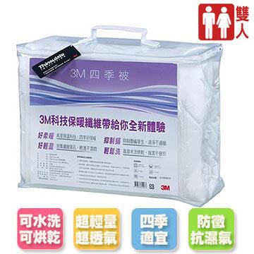 [淨園] 3M水洗專用被-四季被雙人尺寸(有效減少塵蹣孳生)