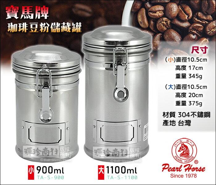 快樂屋♪ 寶馬牌 304不鏽鋼 咖啡豆粉儲藏罐 900ml / 1100ml