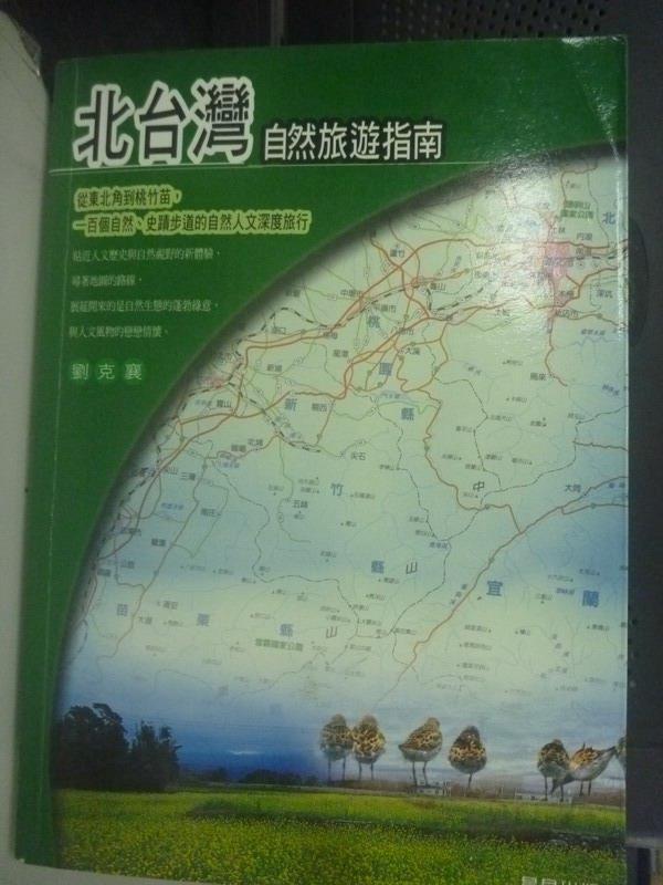 ~書寶 書T6/旅遊_LKZ~北 自然旅遊指南_劉克襄