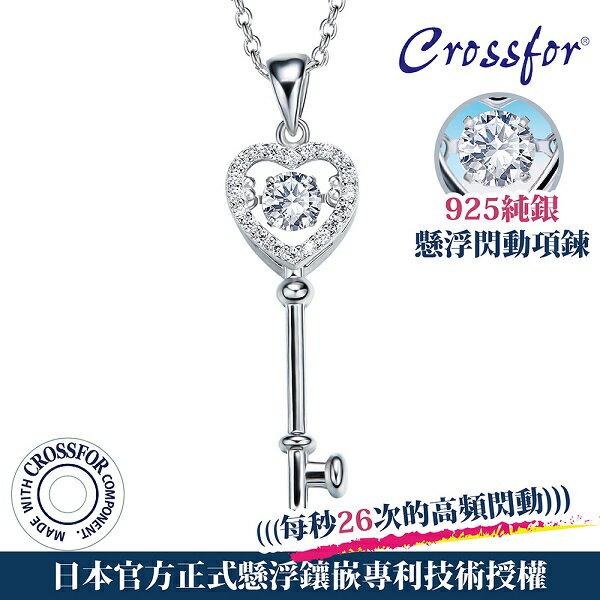 SAYAKA 日本飾品專賣:日本正版CROSSFOR項鍊【DancingStone心鎖】懸浮閃動項鍊