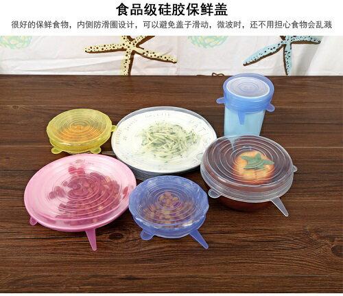 萬用彈性 矽膠保鮮膜 碗蓋 密封蓋 6入組(直徑6.5~20.5CM)(顏色隨機) [大買家] 5