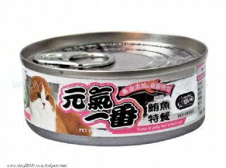 元氣一番貓罐 80g X24罐