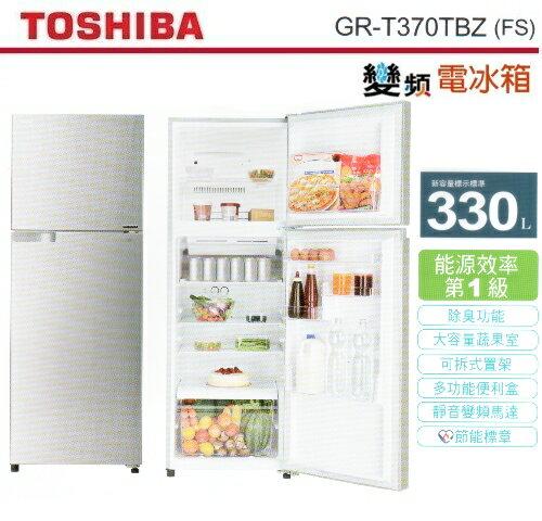 【佳麗寶】-(TOSHIBA)等離子活氧抗菌系列-2門-330L【GR-T370TBZ】