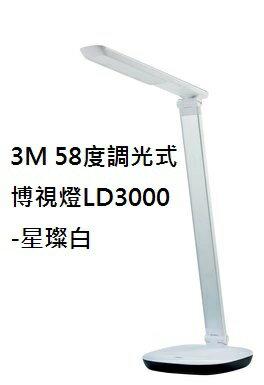 3M 58度調光式博視燈LD3000-璀璨金 / 星璨白 1