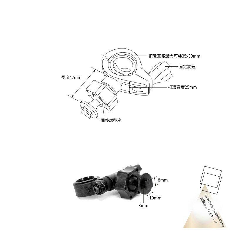 T28 無扣大T 大扣環 後視鏡扣環支架 H-027WDR IQT NT-6 雷霆65 發現者 Q6 聲寶MDR-S23s