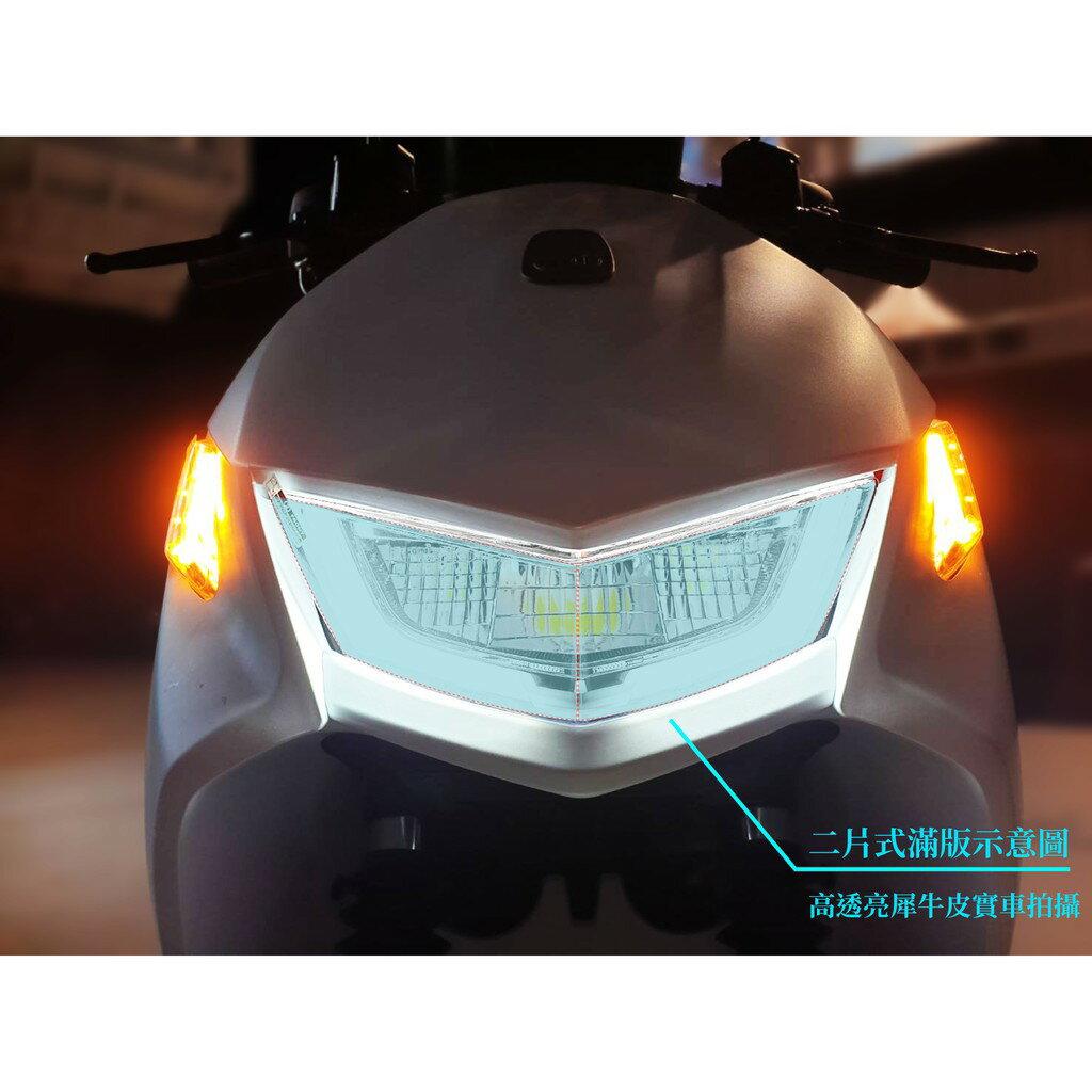 【LFM】宏佳騰 AI-1 大燈 方向燈 SIREN 保護貼 套件組 AEON AI-1 Sport(2019) 0