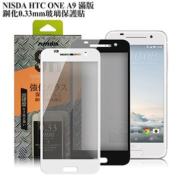 NISDA HTC ONE A9 滿版鋼化0.33mm玻璃保護貼-黑色版
