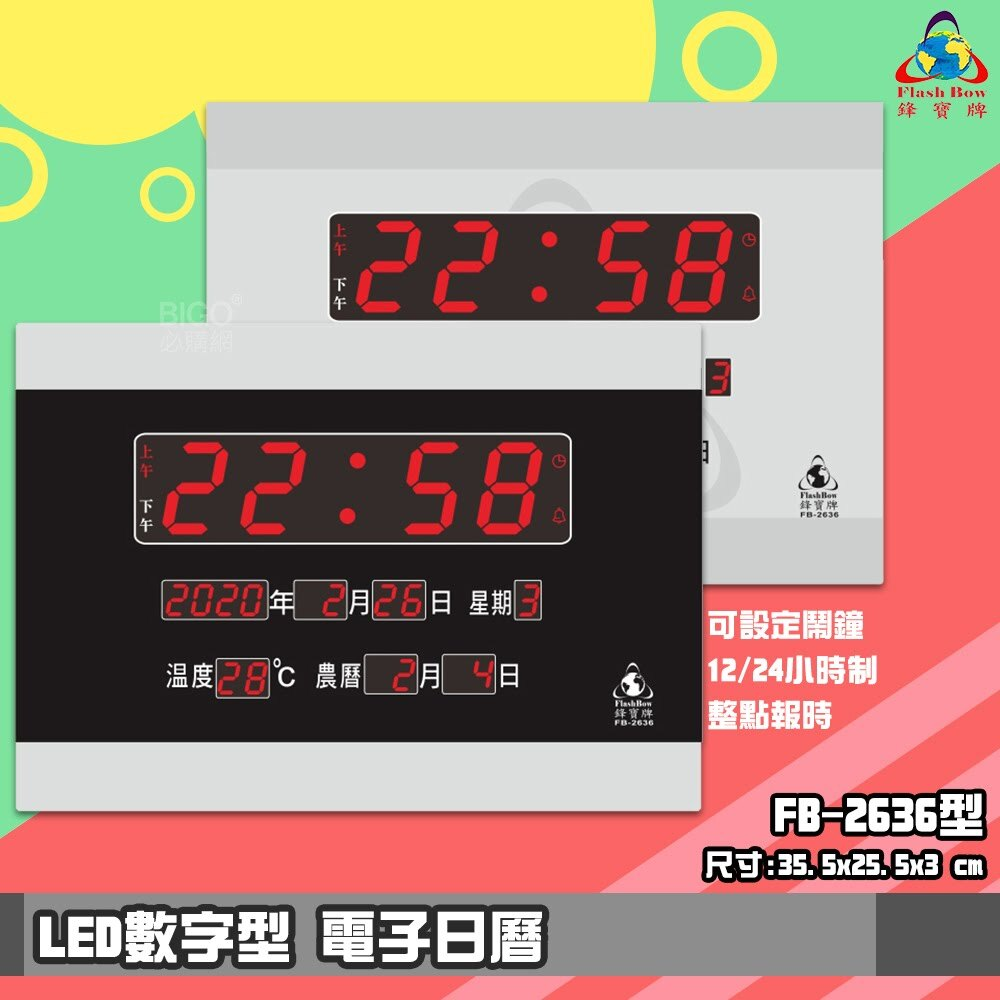 【品質保證】 鋒寶FB-2636 LED電子日曆 數字型 萬年曆 電子時鐘 電子鐘 報時 日曆 掛鐘 LED時鐘 數字鐘