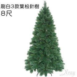 X射線【X410980】刷白3款葉松針樹-8尺,聖誕造景/聖誕樹/聖誕佈置/刷白/松針樹
