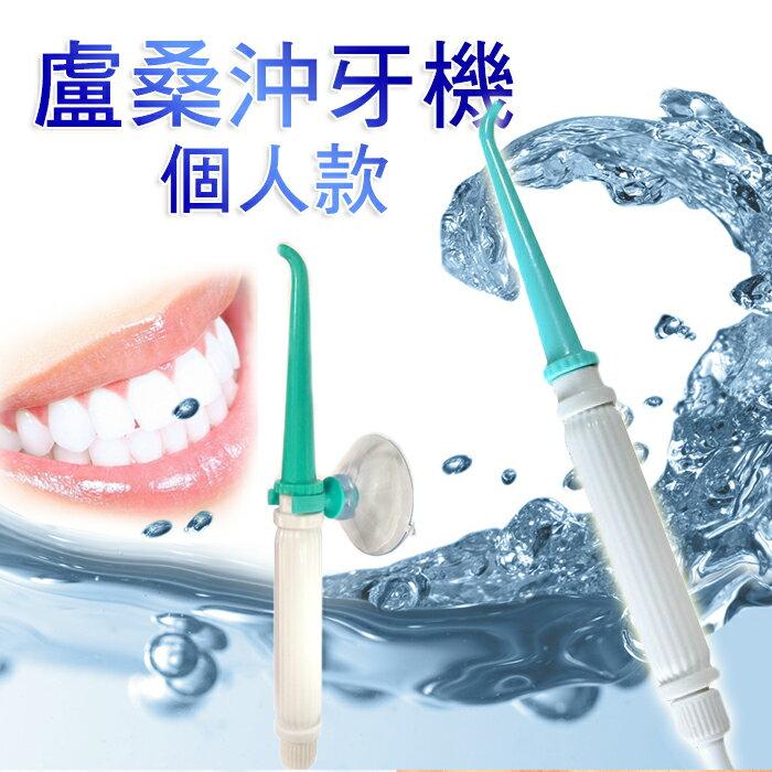 盧桑沖牙機 個人組 洗牙機 潔牙機 免插電 免儲水 清潔牙縫 牙齦按摩 守護牙齒及口腔健康 水溫及水壓可調整