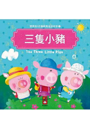 三隻小豬-寶寶的12個經典童話故事1