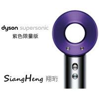 戴森Dyson到數量限定!!!最後一組~[恆隆行公司貨] Dyson supersonic™ 神級吹風機 奢華紫新色限量搶先上市~回函贈2000元禮卷~