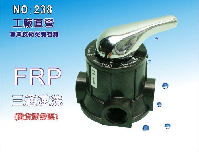 【龍門淨水】FRP桶手動沖洗控制閥 水塔過濾 餐飲 淨水器 RO純水機前置 地下水處理(貨號238)