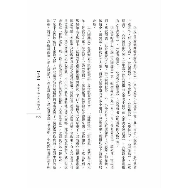 袁世凱的龍袍:民初報人小說家李定夷筆下的《民國趣史》 4
