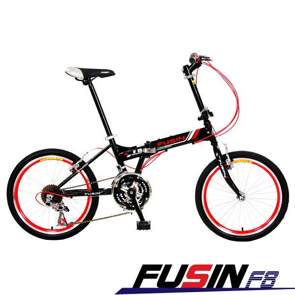 【FUSIN】F8飛葉精靈20吋24速摺疊車搭配彩色線管鋁合金輪圈-服務升級(繽紛六色任選)
