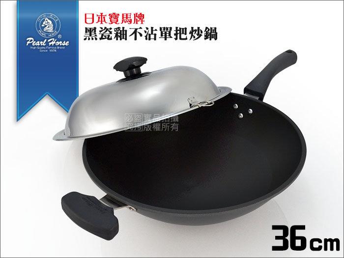 快樂屋♪ 《日本 寶馬牌》黑瓷釉 炒鍋 36cm 單手 (不沾鍋/炒菜鍋/帕路亞/菲姐/理研)