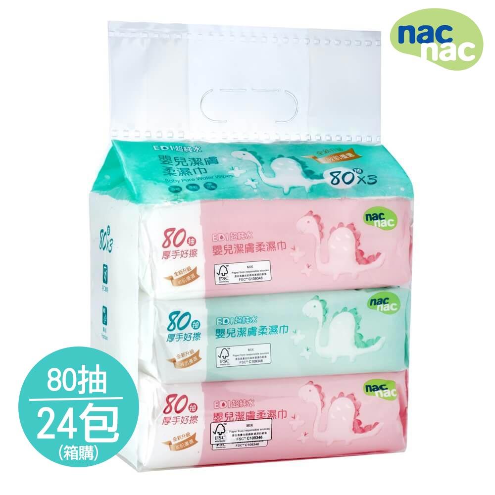 【Nac Nac】小恐龍EDI超純水潔膚柔濕巾箱購80抽(24包/箱購)