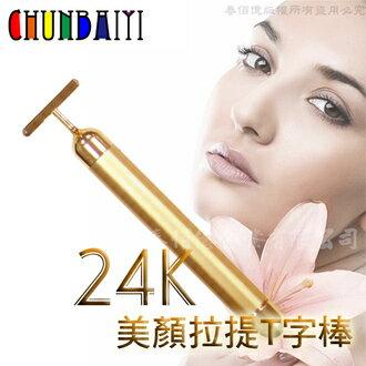 ~鉑麗星~24K黃金塑顏美顏提拉T棒(1入)離子美人T字棒  美容棒  按摩棒  小臉棒