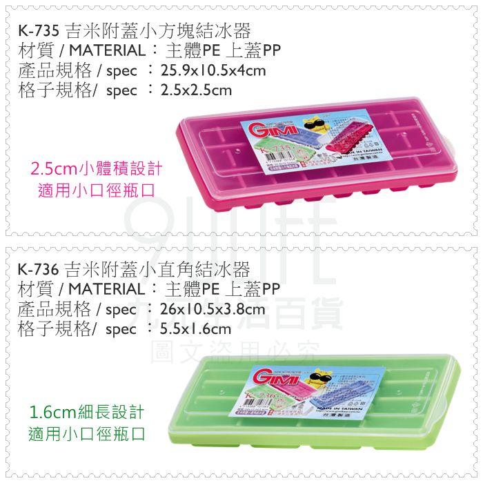 【九元生活百貨】K-737 吉米附蓋愛心結冰器 心型製冰盒 附蓋製冰盒 台灣製