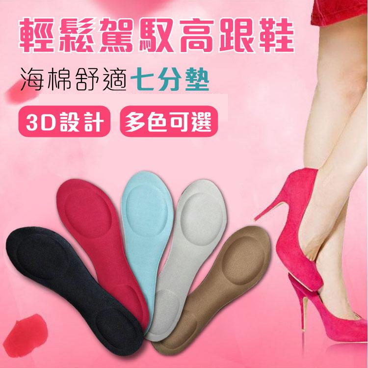鞋墊 3D足弓七分墊(女) 高跟鞋鞋墊 防震減壓 自由剪裁【IAA050】收納女王