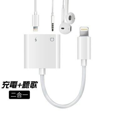 【現貨】iphone78X Lightning轉接頭/轉接3.5耳機/QC3.0 X/i8/i7/MFI蘋果充電線