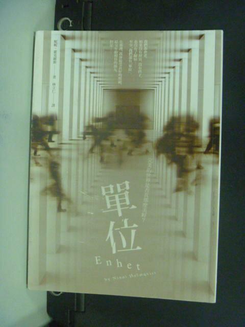【書寶二手書T7/翻譯小說_HIS】單位_妮妮.霍克維斯