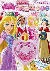 迪士尼公主 紙娃娃全收藏:亮采項鍊