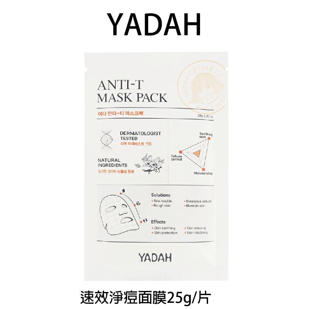 韓國YADAH 速效淨膚面膜 (1片) 20g 1