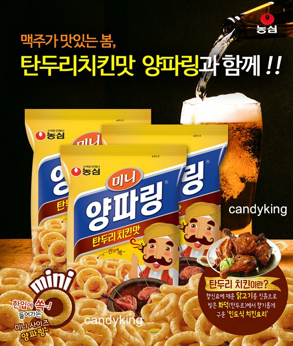 韓國 農心 洋蔥圈餅乾 印度烤雞口味