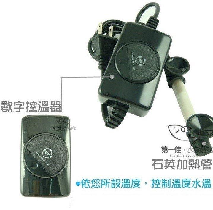 [第一佳 水族寵物] [小缸]台灣雅柏UP 顯示型防爆加溫器 [50W]控溫器加熱器 特賣