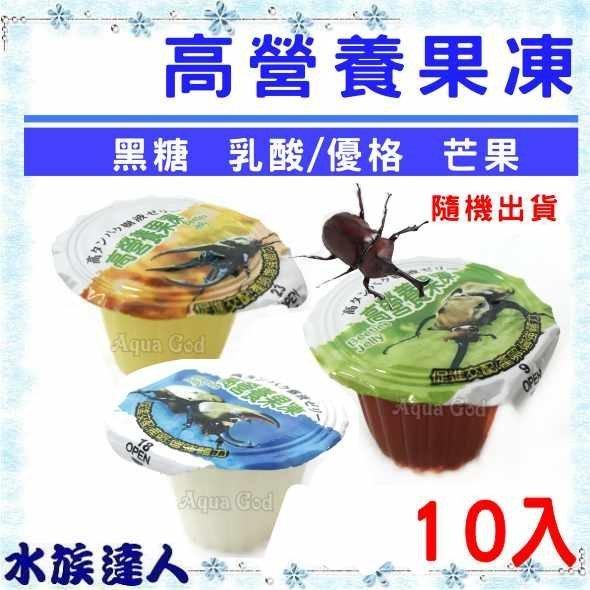 推薦【水族達人】【甲蟲】《昆蟲專用 高營養果凍 10入》黑糖 乳酸 芒果 鍬形蟲 獨角仙 口味隨機出貨