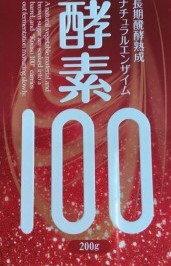 日本商品代購-光伸免稅保健酵素100