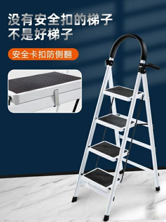 梯子家用折疊室內家庭人字多功能五步梯不銹鋼加厚鋁合金輕便伸縮 麻吉好貨 LX
