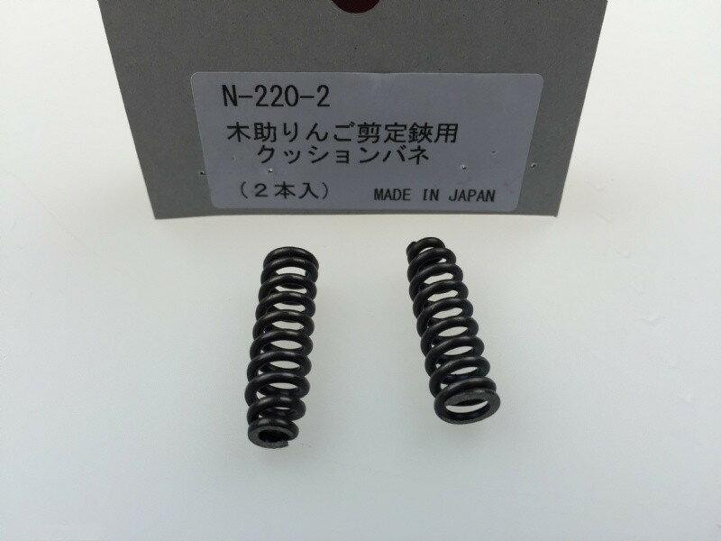 N~220S 木助系列 N~220~2 彈簧組^(2條入^)下彈簧
