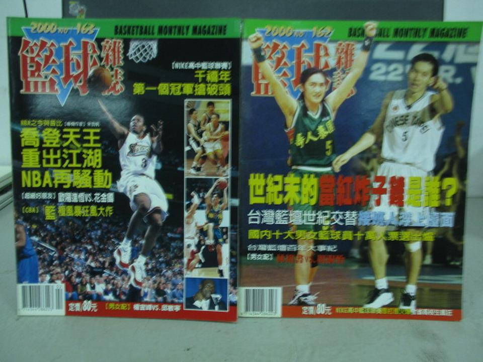 【書寶二手書T1/雜誌期刊_QJE】籃球雜誌_162&163期_共2本合售_喬登天王重出江湖等
