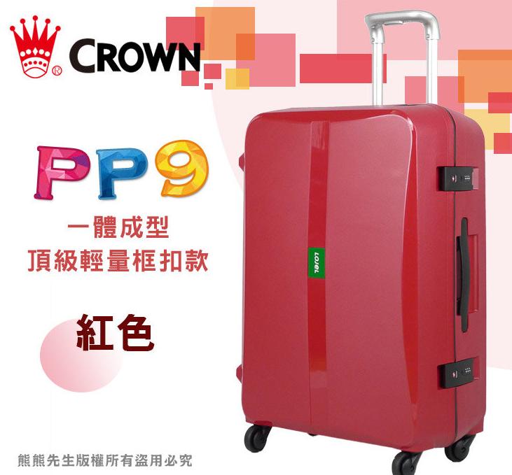 《熊熊先生》皇冠CROWN霧面框架24吋PP超輕量(4KG)LOJEL旅行箱行李箱拉桿箱(PP9)