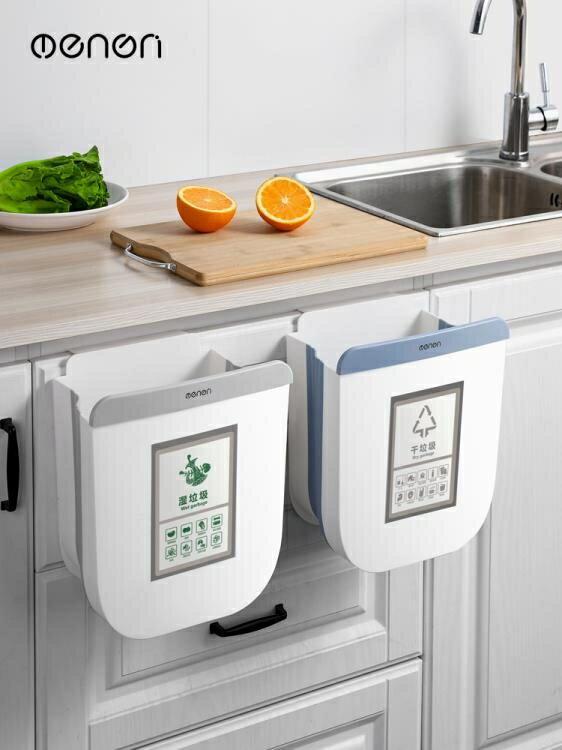 廚房垃圾桶摺疊懸掛式家用櫥柜門壁掛收納桶拉圾筒廚余垃圾收納筒