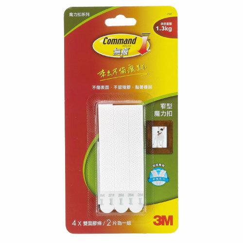 【3M】 17207W 無痕窄版魔力扣(4入)白色