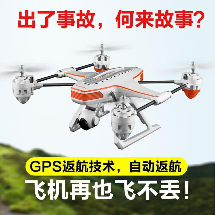 【童年】無人機航拍高清專業4K智能 跟拍四軸遙控飛行器實時傳輸戶外模型