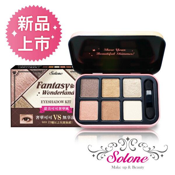 【Solone】繽紛樂園眼彩盒-甜美可可奢華風