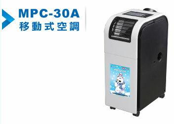 萬士益MAXE4~6坪 移動式冷暖氣機【MPC-30A】