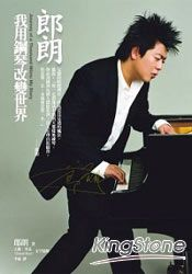 郎朗:我用鋼琴改變世界 | 拾書所