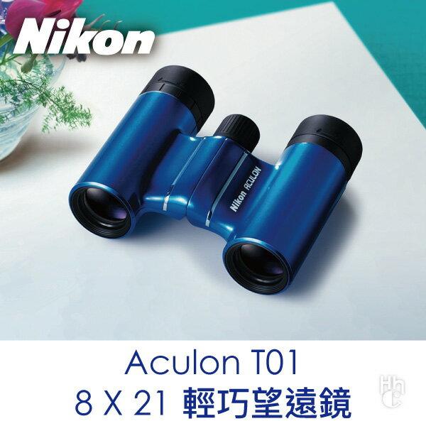 需預訂【和信嘉】NIKON ACULON T01 8X21 輕巧型雙筒望遠鏡 (藍) 國祥公司貨 原廠保固
