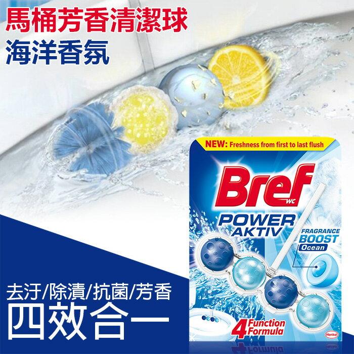 【德國Bref】歐洲原裝進口 馬桶 強力清潔球/芳香球 50g(藍色-海洋清新)