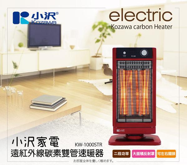 小澤遠紅外線碳素雙管速暖器KW-1000STR