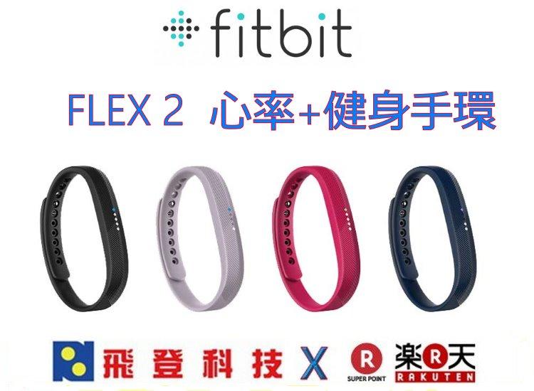 【心率手環】(S號+L號)雙錶帶 Fitbit Flex 2 智慧體感記錄器 無線心率監測專業運動手環 群光公司貨含稅