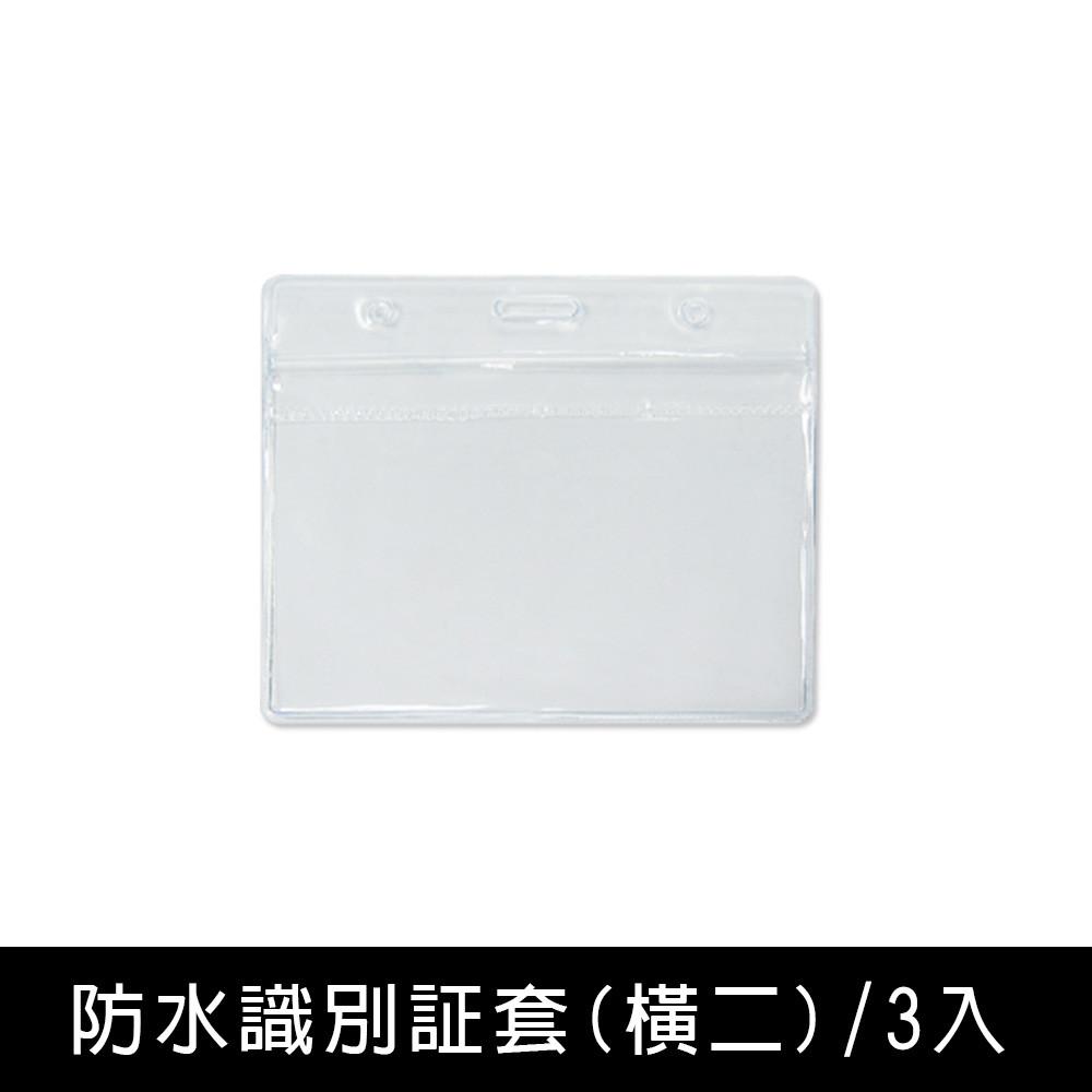 珠友 NA-50032 新世代防水 識別証套-橫二 / 3入